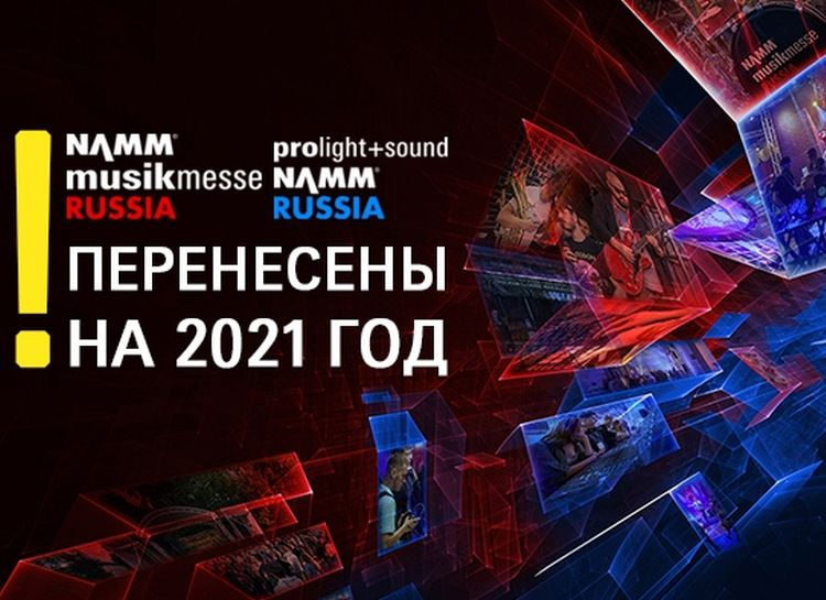 Московская выставка Prolight + Sound и фестиваль NAMM Musikmesse в 2020 году не состоятся