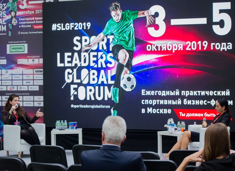 Столица приняла третий Sport Leaders Global Forum
