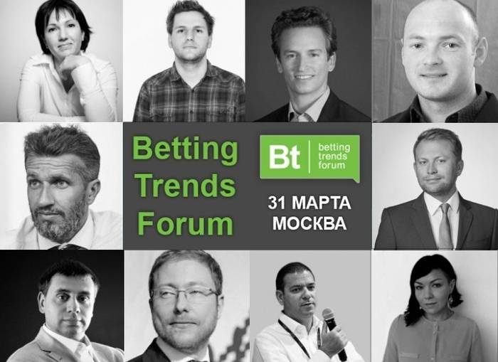 Москва примет Betting Trends Forum 2017