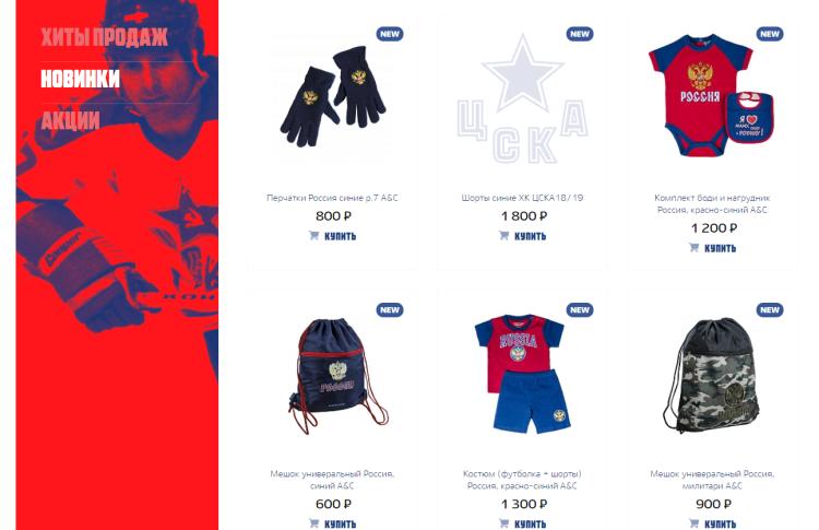 В магазине представлен стандартный набор атрибутики  бейсболки, вымпелы,  шарфы, магниты, брелки, повседневная одежда, вещи для детей, товары для  дома, ... c38844a661b